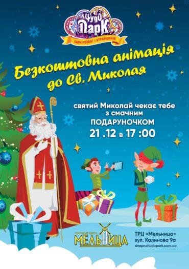 Безкоштовна анімація до Св. Миколая