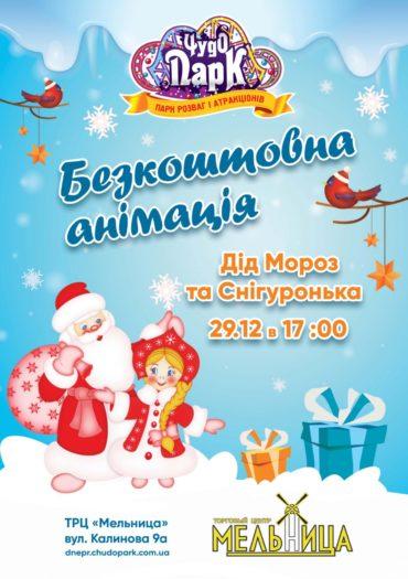 Безкоштовна анімація Дід Моров та Снігуронька